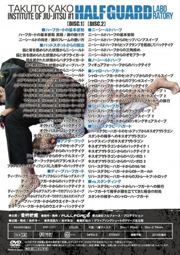 加古拓渡 / Institute of Jiu-jitsu HALF GUARD LABORATORY [DVD2枚組]