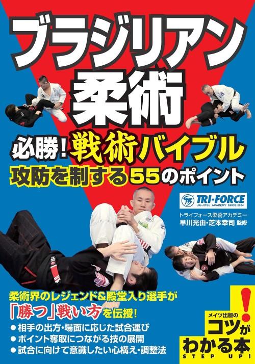 【書籍】ブラジリアン柔術 必勝!戦術バイブル 攻防を制する55のポイント (コツがわかる本!)