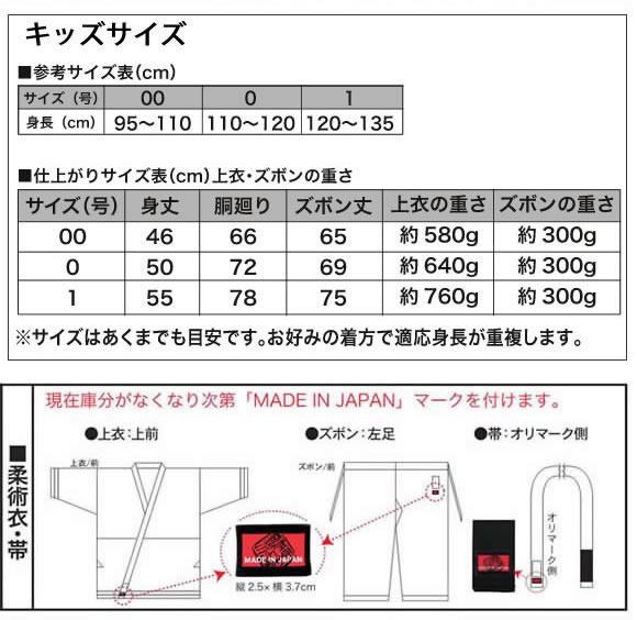 JJ-411B キッズ柔術衣(無地)上衣