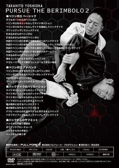 吉岡崇人 パース・ザ・ベリンボロ 2 [DVD]