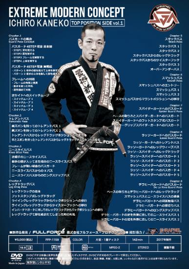 金古一朗 / EXTREME MODERN CONCEPT トップポジション篇 vol.1[DVD]