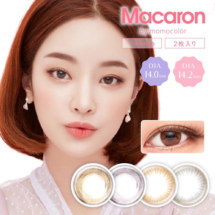 カラコン マカロン by momocolor マンスリー 1ヶ月使用(2枚入り)  カラーコンタクトレンズ 度あり 度なし 14.0mm 14.2mm macaron ビョン ジョンハ