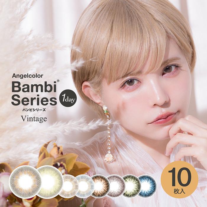 【10枚入り】カラコン エンジェルカラー バンビシリーズ ヴィンテージ ワンデー 度あり 度なし カラーコンタクトレンズ 1日使い捨て 14.2mm angelcolor bambi 益若つばさ