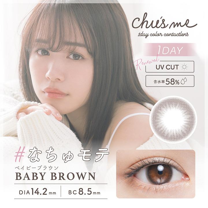 【10枚入り】 チューズミー カラコン ワンデー 度なし 度あり カラーコンタクト 1日使い捨て 14.2mm ゆうこす Chu's me