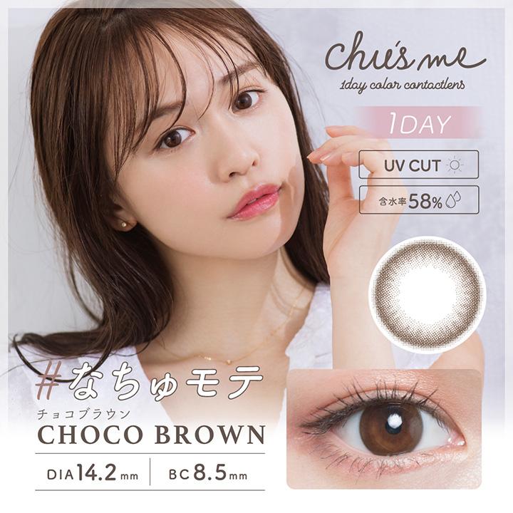 【2箱セット】 チューズミー カラコン ワンデー 10枚  度なし 度あり カラーコンタクト 1日使い捨て 14.2mm ゆうこす Chu's me
