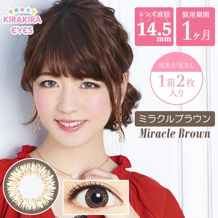 カラコン 1ヶ月使用 キラキラアイズ ミラクルブラウン 度あり 度なし (1箱2枚入り) カラーコンタクトレンズ マンスリー 14.5mm Miracle Brown