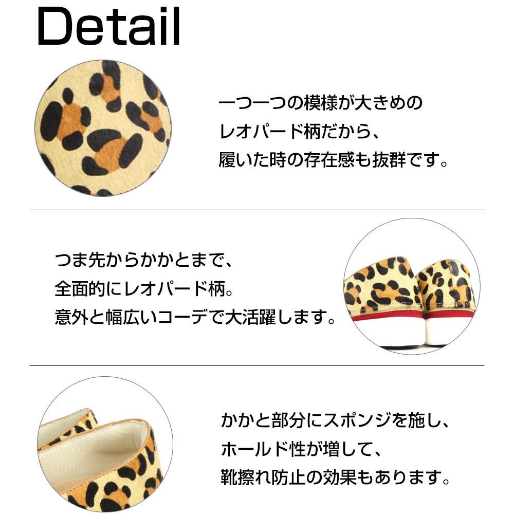 ハラコレザー レオパード柄 スリッポン【アウトレット商品】