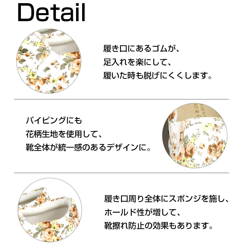 フラワー柄ゴムスリッポン(ホワイト)