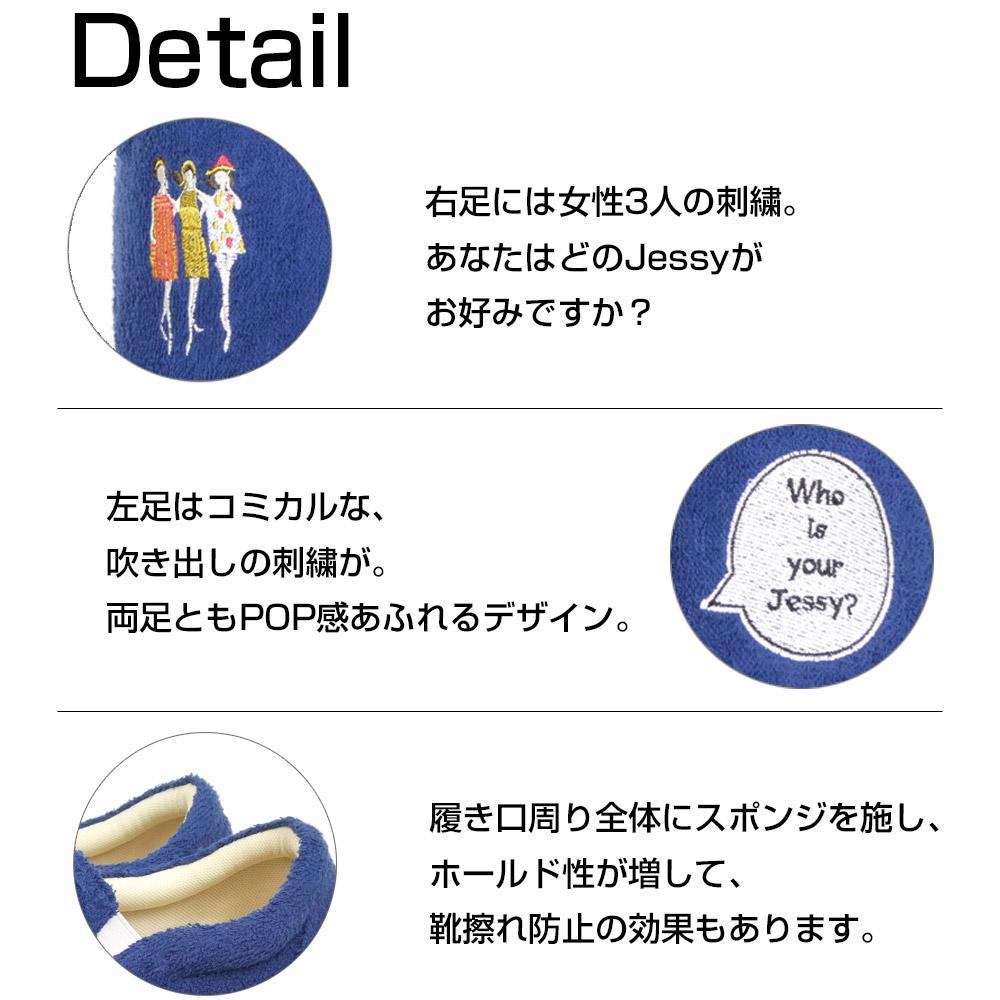 Who is your Jessy? 刺繍 ゴムスリッポン(ネイビー)