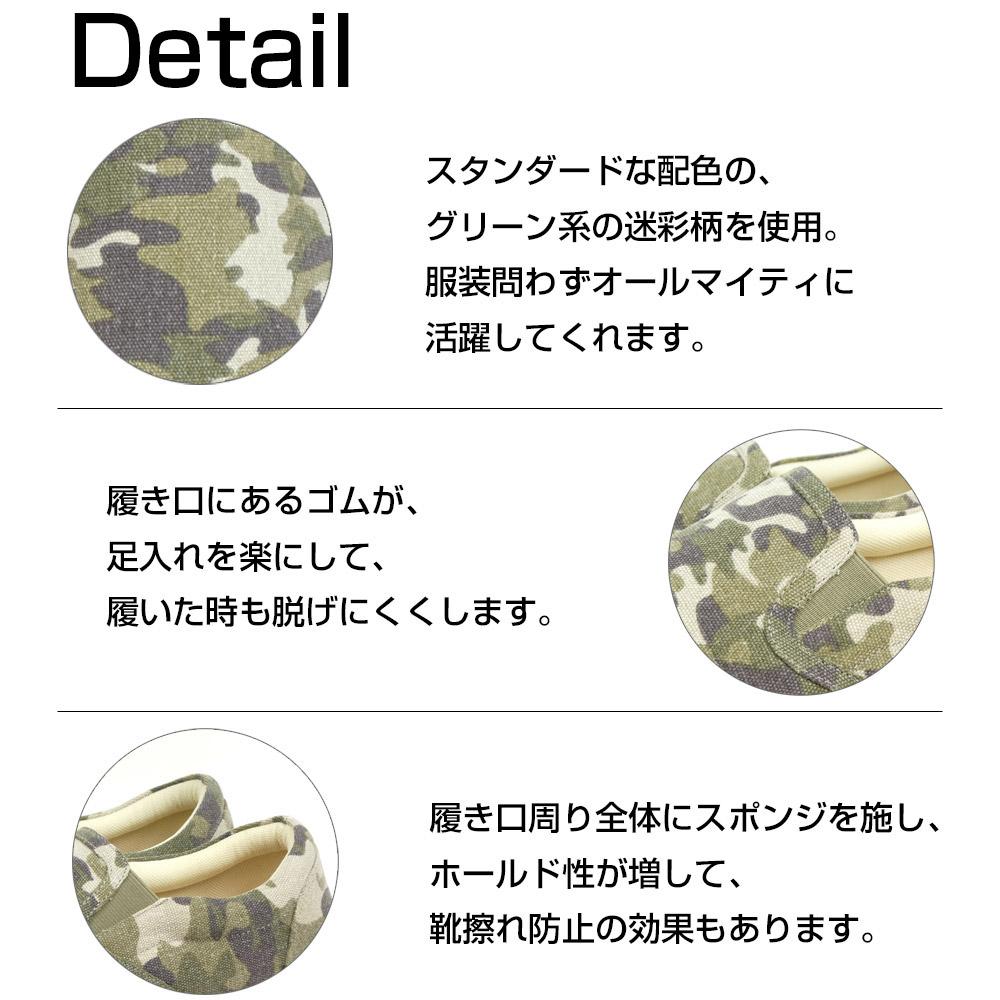 カモフラージュ柄 ゴムスリッポン(カーキ)