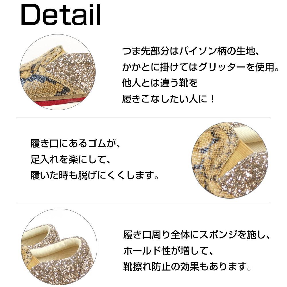 パイソン柄 & グリッター ゴムスリッポン(ゴールド)