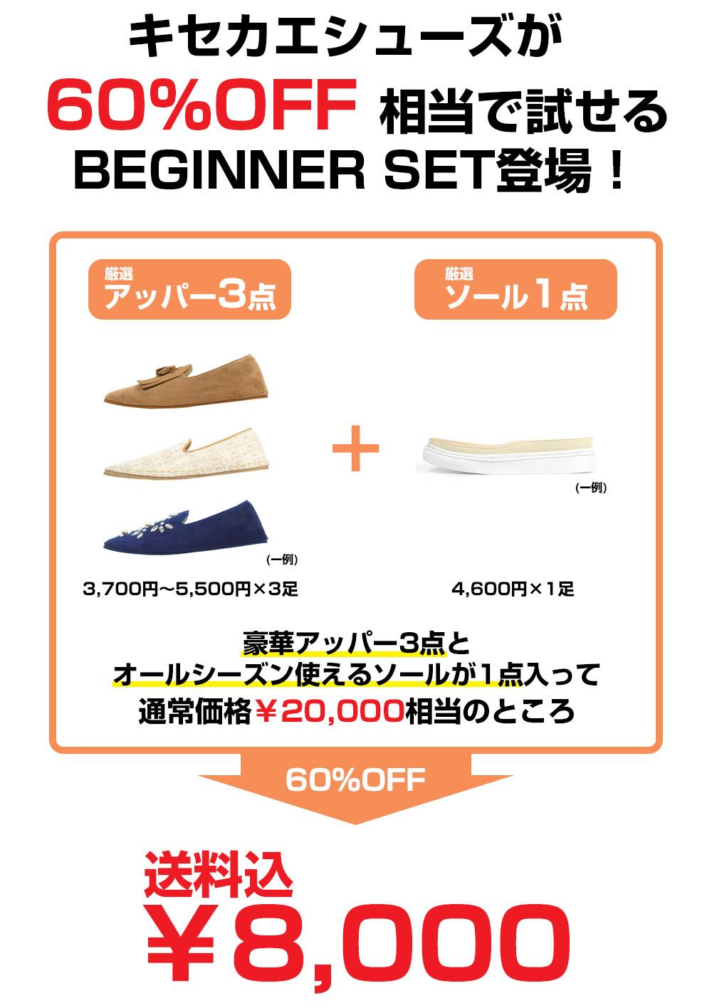 【BEGINNER SET】 厳選アッパー3足+ソール1足