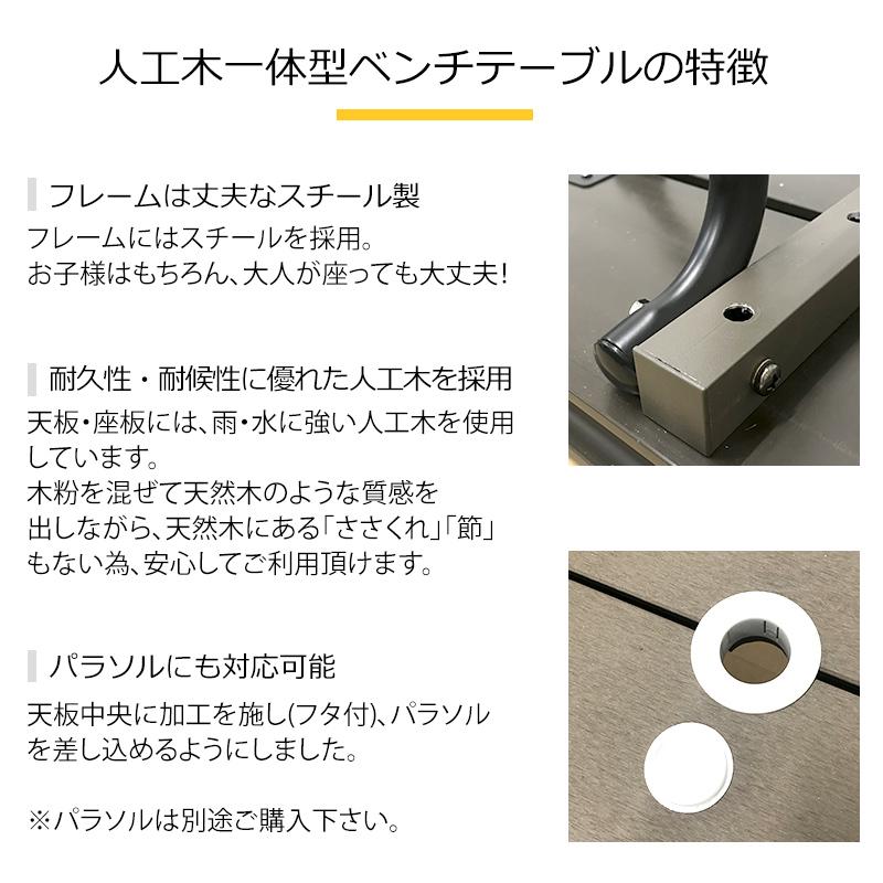 人工木一体型ベンチテーブル1040(小さいサイズ/子供用) アッシュブラウン ガーデニング アウトドア 椅子