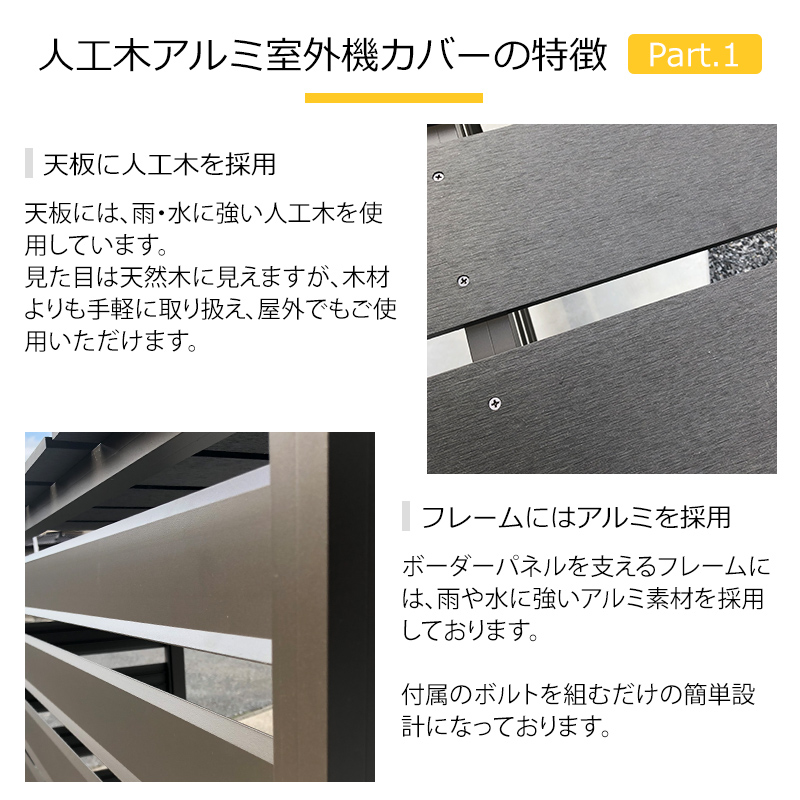 人工木アルミ室外機カバー3型 分割型 9075