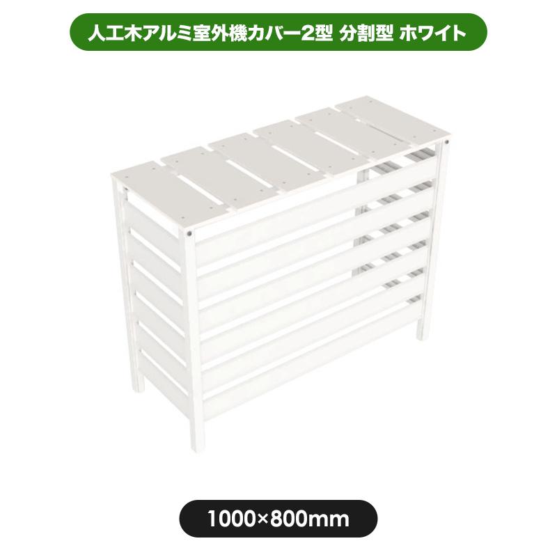 人工木アルミ室外機カバー2型 分割型 10080 ホワイト