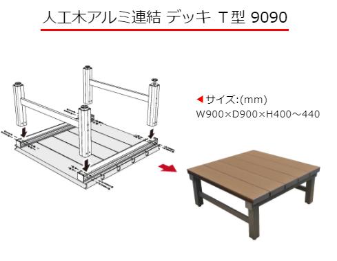人工木アルミ連結デッキT型 9090(900×900mm)【ブラウン/アッシュブラウン】