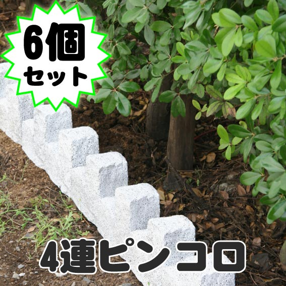 4連ピンコロ(FRP素材)  6個セット 枕木 FRP 軽量 樹脂 ウッドフェンス フェンス 花壇 庭 ガーデニング 擬木