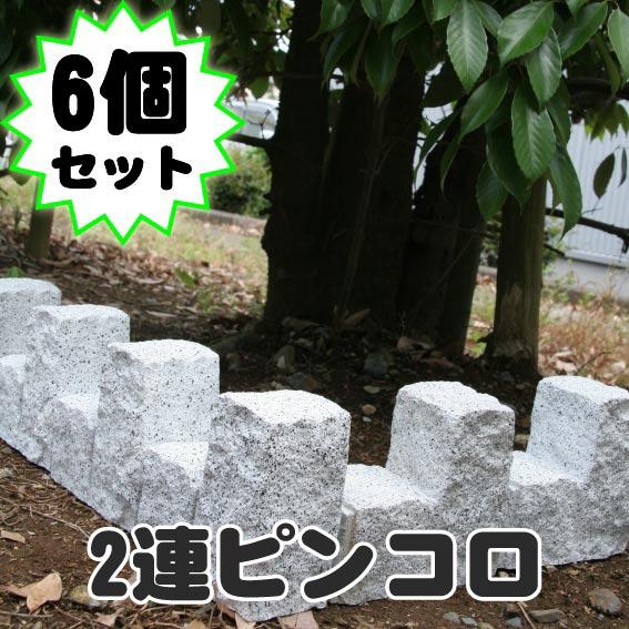2連ピンコロ(FRP素材)  6個セット 枕木 FRP 軽量 樹脂 ウッドフェンス フェンス 花壇 庭 ガーデニング 擬木