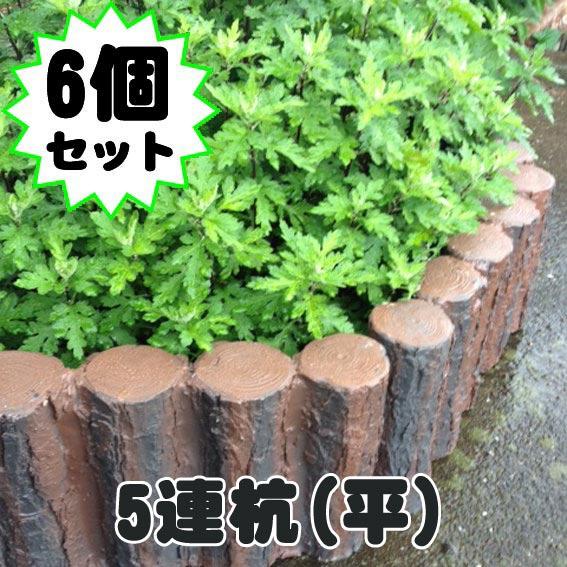 連杭5本 平型 (FRP素材)  6個セット 枕木 FRP 軽量 樹脂 ウッドフェンス フェンス 花壇 庭 ガーデニング 擬木