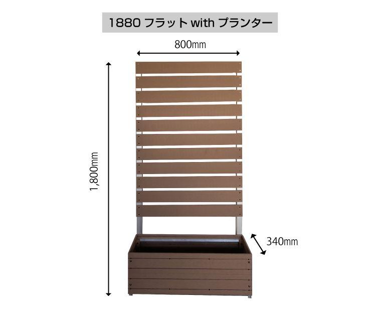 分割型 スタイリッシュフェンス1800×800 with プランター フラット/アーバン フェンス 目隠し ラティス