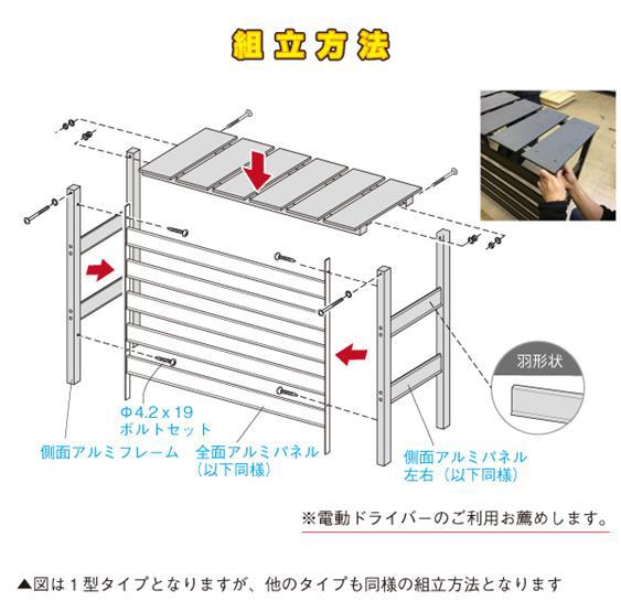 ★★aks-35486へ変更になりました★★ 人工木アルミ室外機カバー1型