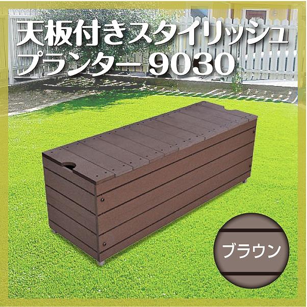 スタイリッシュプランター9030天板セット(aks-26088-10841) ブラウン