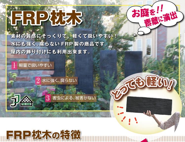 FRP軽量枕木157(1500×210×75mm)