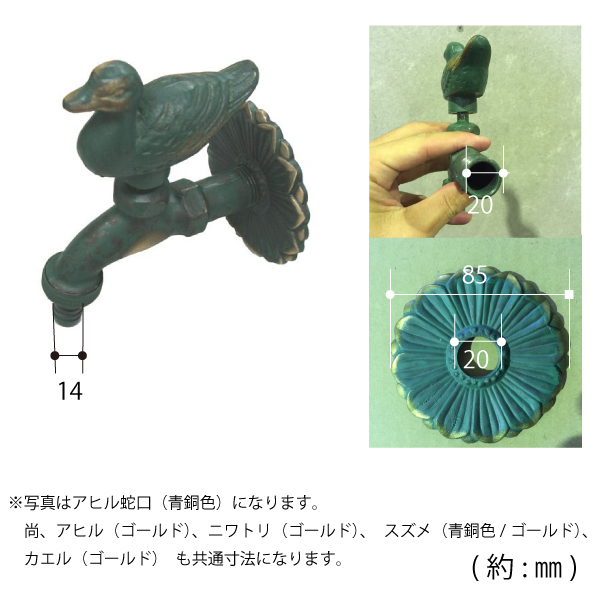 FRP水栓柱用 蛇口 スズメ(青銅色・アンティーク調)