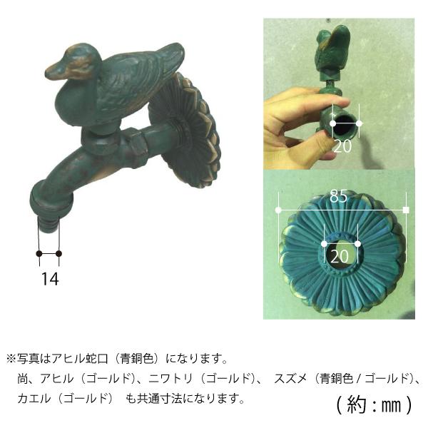 FRP水栓柱用 蛇口 スズメ(ゴールド・アンティーク調)
