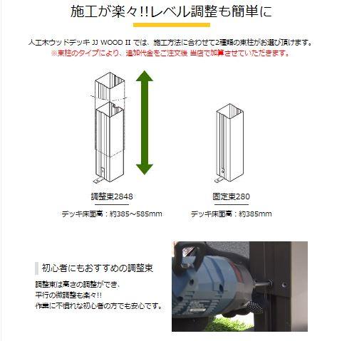 【予約販売8/31以降発送】人工木ウッドデッキ「JJ-WOOD II」  2.0間6尺 ラティスフェンス【3639×1820mm】