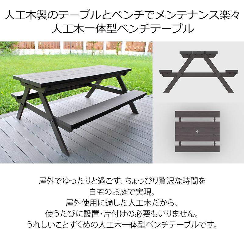 【予約販売5/24以降発送】人工木一体型ベンチテーブル1570