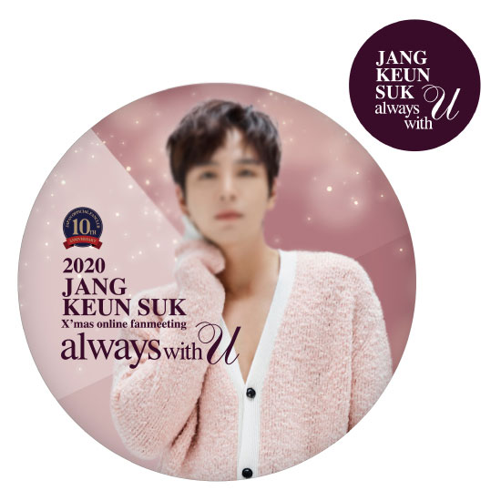 BIG SIZE CAN BADGE SET always with U グッズ