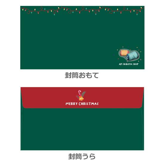 レターセット A(縦) JKS CHRISTMAS