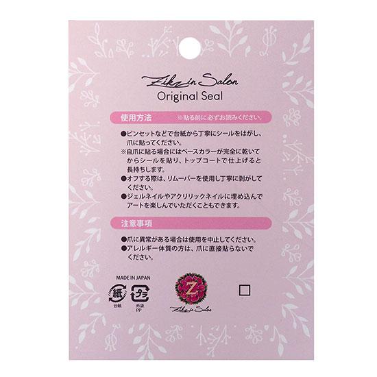 Zikzin Salon Original Seal ゴールド