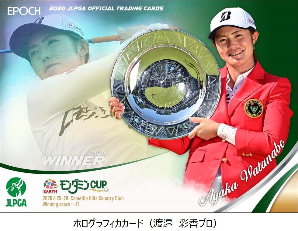 2020 日本女子プロゴルフ協会 オフィシャルトレーディングカードボックス