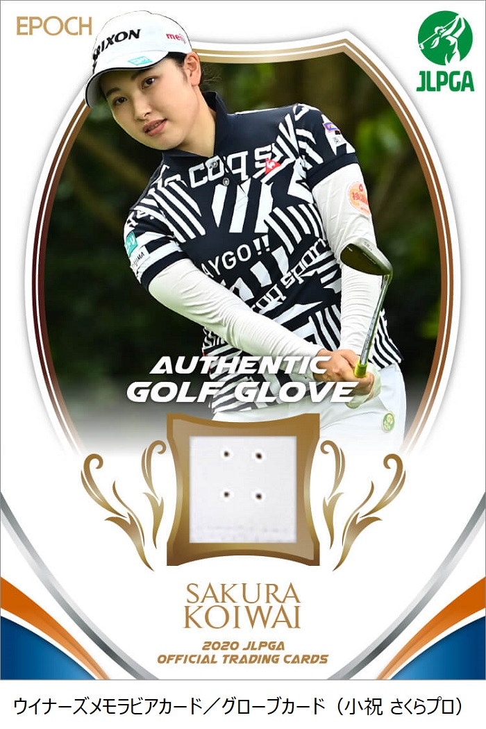 2020 日本女子プロゴルフ協会 オフィシャルトレーディングカードピローパック【5袋セット】