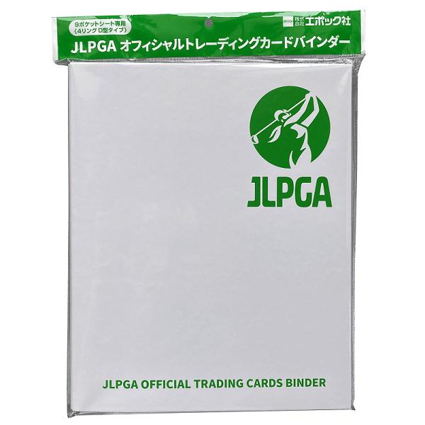 オフィシャルトレーディングカードボックス&専用バインダーセット