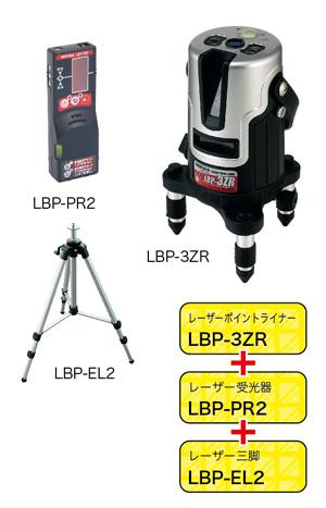 レーザーポイントライナー(受光器・三脚セット) LBP-3ZR-SET