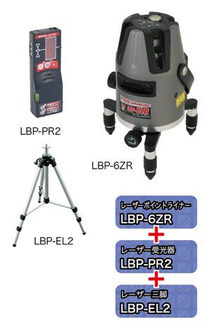 レーザーポイントライナー(受光器・三脚セット) LBP-6ZR-SET