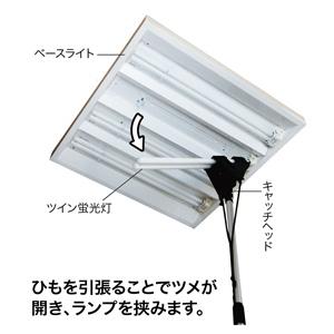 ランプチェンジャー用キャッチヘッド DLC-CH-TW