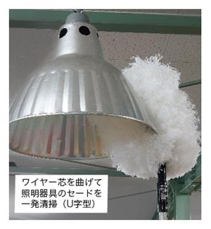 ライティングクリーナー(U字ヘッド 大) DLC-LC06