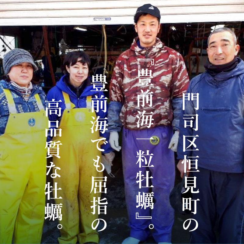 """《福岡県門司産》真牡蠣 """"豊前海一粒牡蠣""""6個より承ります"""