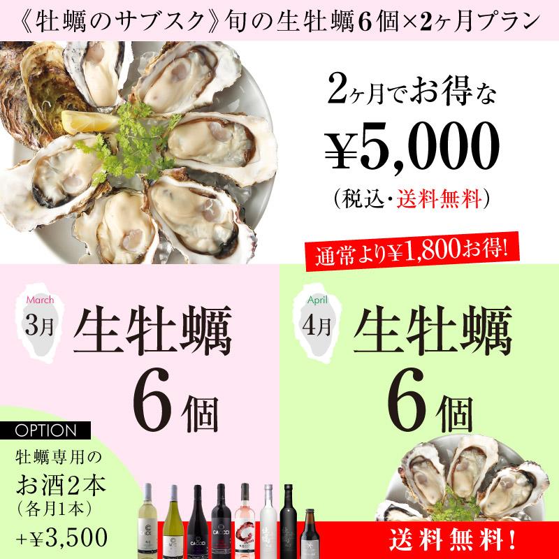 《牡蠣のサブスク/3・4月》生牡蠣6個×2ヶ月プラン
