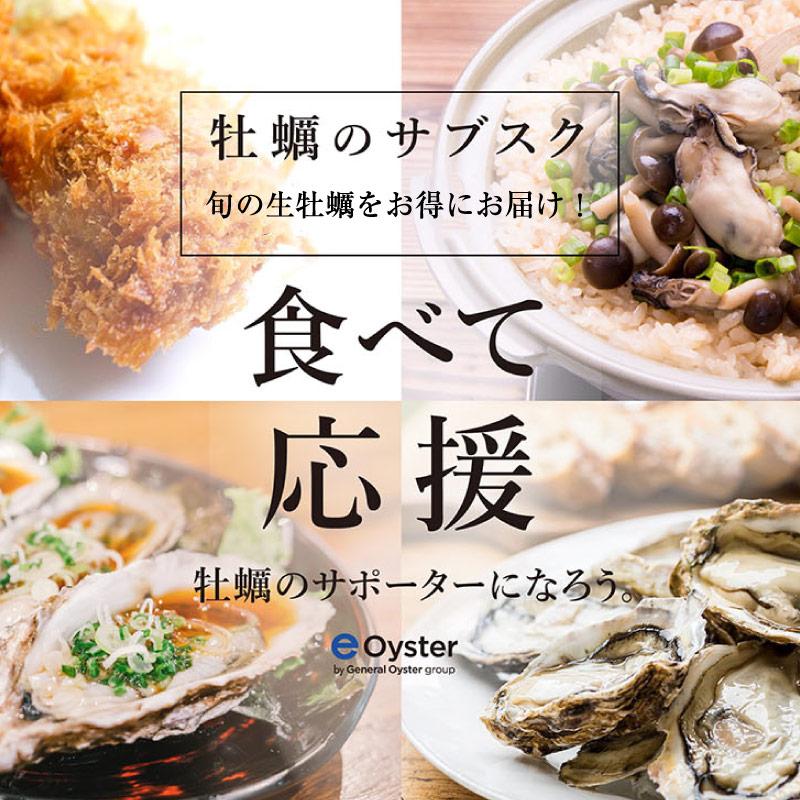 《牡蠣のサブスク/3・4月》生牡蠣24個×2ヶ月プラン