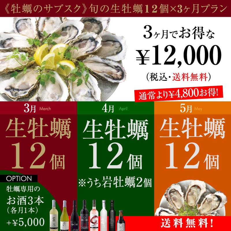 《牡蠣のサブスク/3・4・5月》生牡蠣12個×3ヶ月プラン