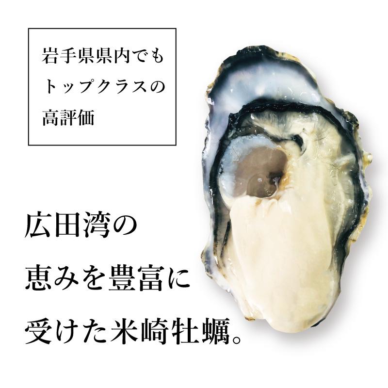 《岩手県米崎産》真牡蠣 6個より承ります