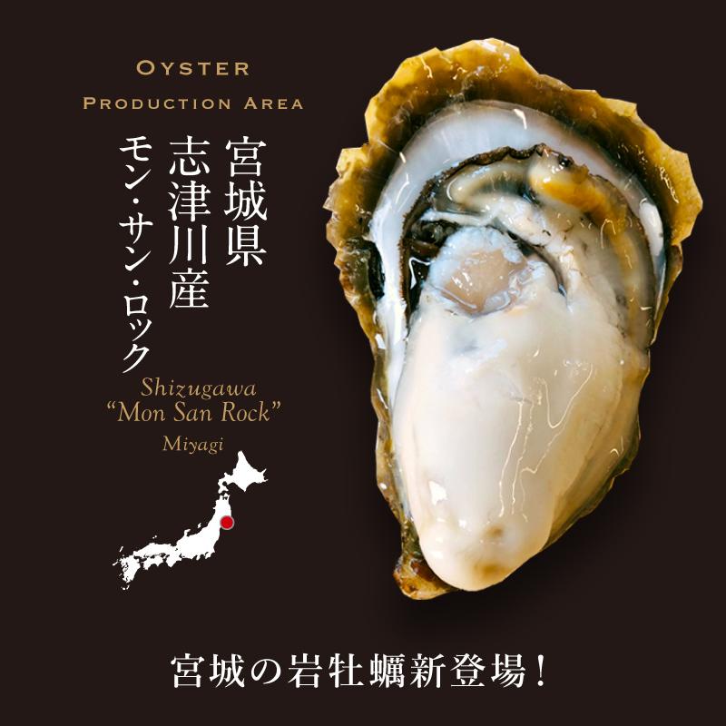 《岩牡蠣2産地》宮城県志津川「モン・サン・ロック」・長崎県五島列島「椿」食べ比べセット