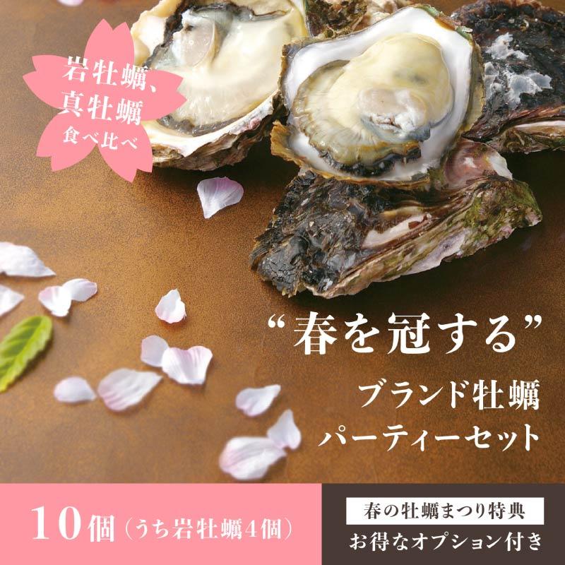 【春の牡蠣まつり】岩牡蠣&真牡蠣の桜パーティーセット(10個・うち岩牡蠣4個)《送料無料》