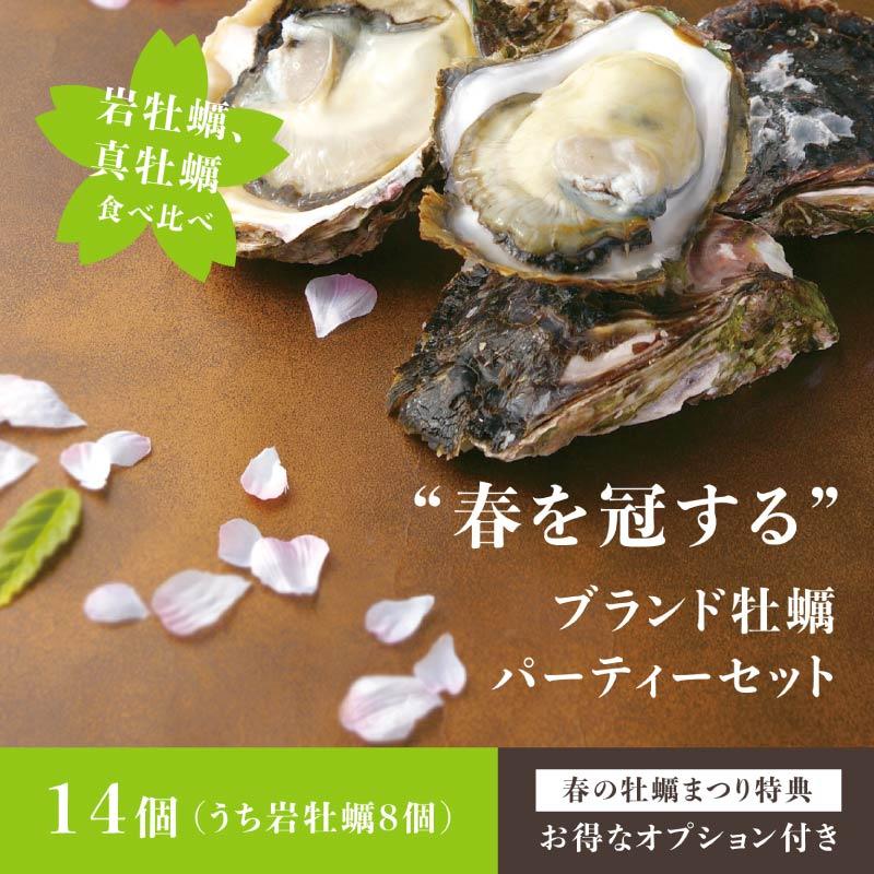 【春の牡蠣まつり】岩牡蠣&真牡蠣の桜パーティーセット(14個・うち岩牡蠣8個)《送料無料》