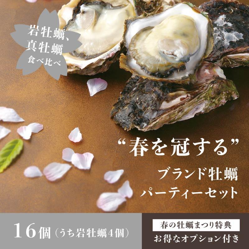 【春の牡蠣まつり】岩牡蠣&真牡蠣の桜パーティーセット(16個・うち岩牡蠣4個)《送料無料》
